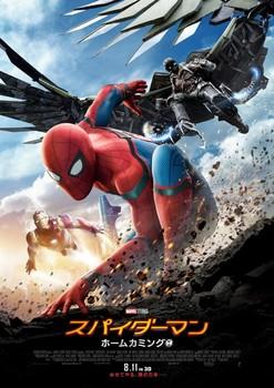 スパイダーマンホームカミング新ポスター.jpg