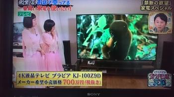 ソニー4K最大2.jpg