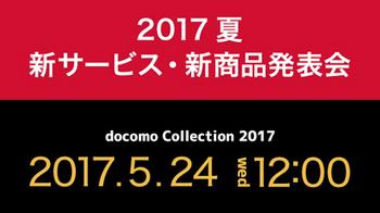 ドコモ2017.jpg