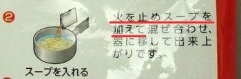 即席ラーメン.jpg