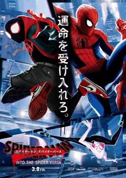 スパイダーバース日本版ポスター.jpg