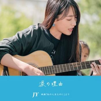 JY涙の理由.jpg